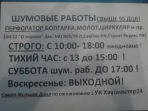 Пермь можно ли делать ремонт в выходные дни
