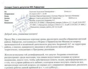 Обращение жителей к депутату района образец