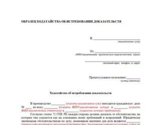 Ходатайство об истребовании доказательств по административному делу в гибдд