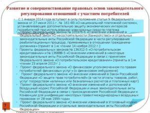 Предложения по улучшению работы отдела защиты прав потребителей