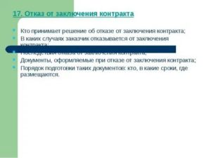 Отказ от заключения договора по 223 фз со стороны заказчика