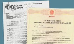 Закон о наследстве кредитов
