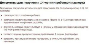 Документы для получения паспорта в 14 лет украина