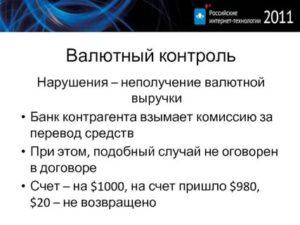 Ответственность за неполучение валютной выручки
