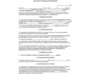 Договор аренды автомобиля по доверенности образец