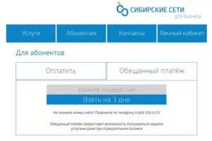 Обещанный платеж сибирские сети на 3 дня