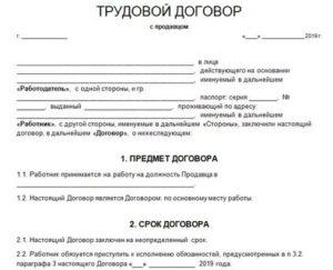 Трудовой договор кондуктора автобуса образец