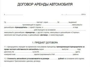 Аренда личного автомобиля директора ооо налогообложение