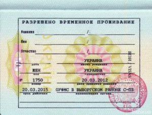 Подготовка документов для подачи получения рвп цена краснодар