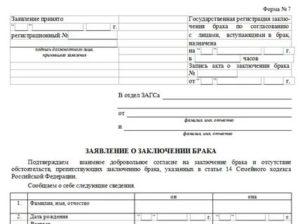 Домодедово закс какие документы нужны для бракосочетания