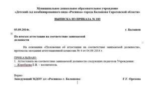 Образец приказа об организации аттестации на соответствие занимаемой должности