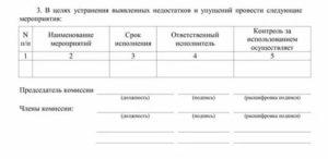 Протокол инвентаризационной комиссии для бюджетных учреждений образец
