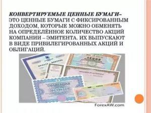 Можно ли перевести ценные бумаги на другого человека