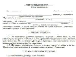 Агентский договор с застройщиком на продажу квартир в строящемся доме