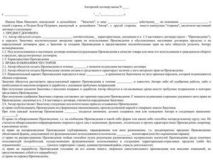 Образец договор авторского заказа на разработку товарного знака