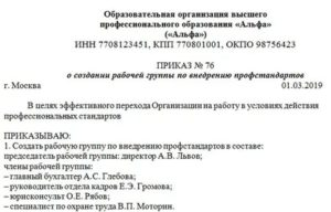 Приказ о создании комиссии по внедрению профстандартов в учреждении