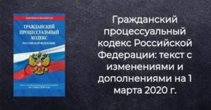 Ст 258 нк рф с изменениями на 2020г расечатать