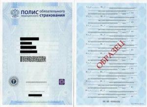 Обязательное медицинское страхование для граждан киргизии