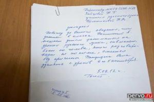 На ребенка в школе пишут докладные как отстаять