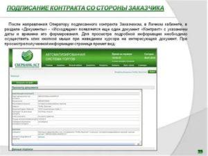 Как подписать договор онлайн