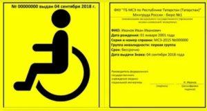 Знак инвалид гост на машину