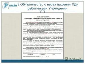 Оговорка в договоре по персональным данным