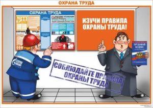 Охрана труда и техника безопасности в банке