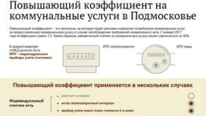 Повышающий коэффициент на электроэнергию при отсутствии приборов учета