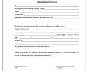 Спонсорское письмо для шенгенской визы образец 2020 латвия