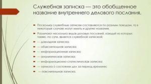 Виды служебных записок