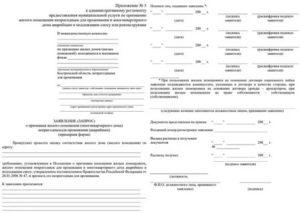 Заявление на снос дома цели и права собственника
