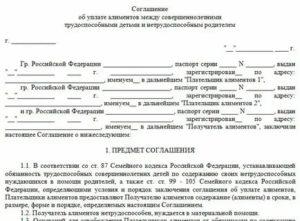 Нотариальное соглашение об уплате алиментов плюсы и минусы