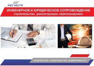 Договор на инженерное сопровождение строительства
