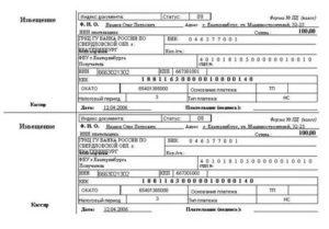 Подготовить квитанцию на оплату налога