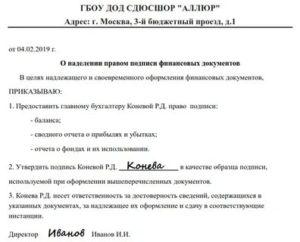 Образец приказа на право первой подписи