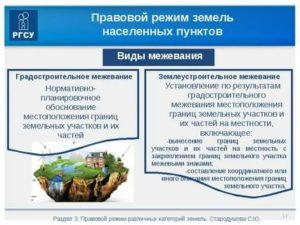 Чем отличаются земли поселений от земель населенных пунктов