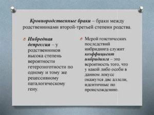 Родственные браки в россии