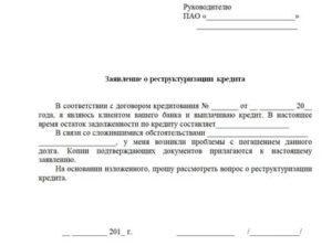 Заявление о реструктуризации долга по кредитному договору образец