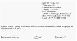 Образец письма в фсс об отсутствии задолженности образец