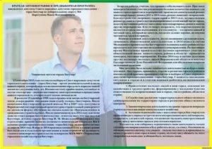 Короткая автобиография для кандидата в депутаты