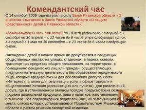 Есть ли комендантский час в новый год в россии