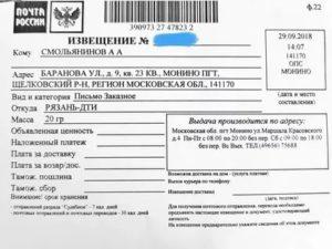 Заказное судебное письмо москва 370 откуда