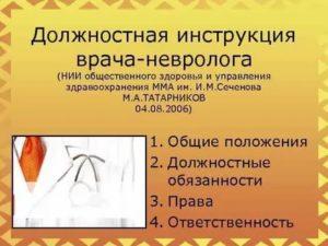 Должностная инструкция врача невропатолога больница