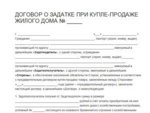 Договор аванса при покупке земельного участка образец 2020