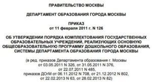 Детский сад в москве без прописки
