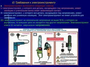 Проверка ручного инструмента по электробезопасности