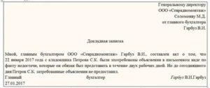 Докладная записка об излишках зап частей после инвентаризации
