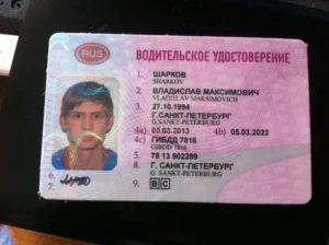 Восстановление прав и документов на машину в санкт петербурге