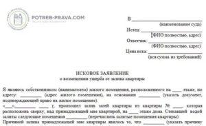 Заявление на составление акта о заливе образец