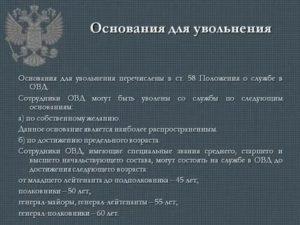 Восстановление сотрудников мвд после увольнения в казахстане